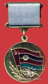 """Медаль """"От благодарного афганского народа&quo..."""